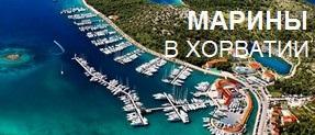 Марины в Хорватии